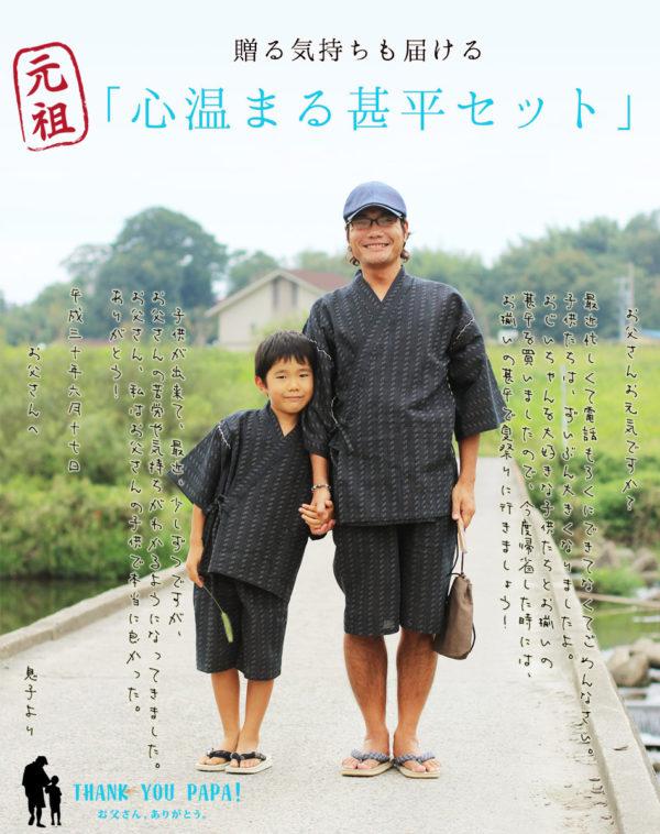 父の日プレゼントは子供とおそろいの甚平で!おとうさんありがとう!