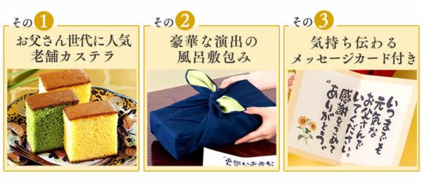 父の日ギフト 早割 スイーツ あけぼの 長崎カステラ 2本 風呂敷包みセット