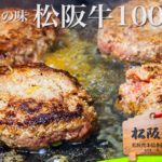 松坂牛100% 黄金のハンバーグ