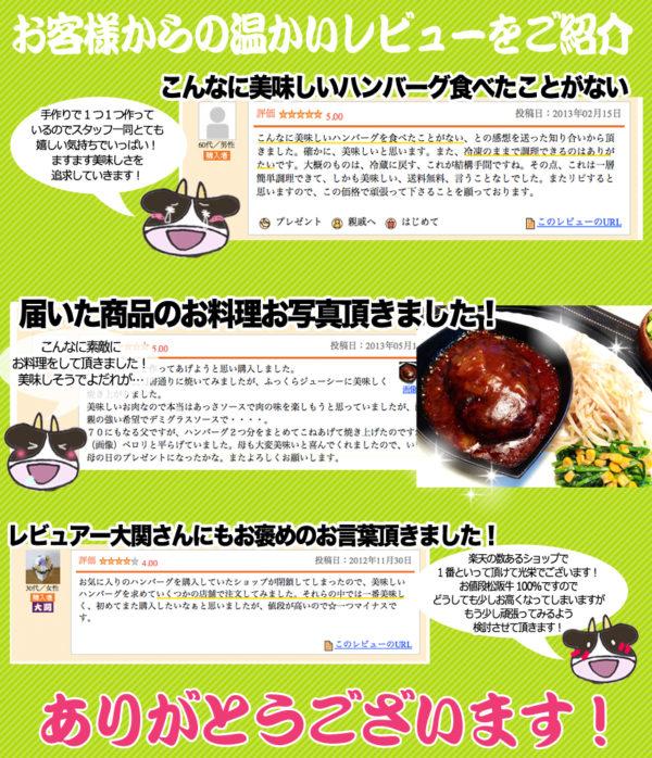 【桐箱入り】松阪牛 100% 黄金の ハンバー...(松阪牛 三重松良)のレビュー・口コミ