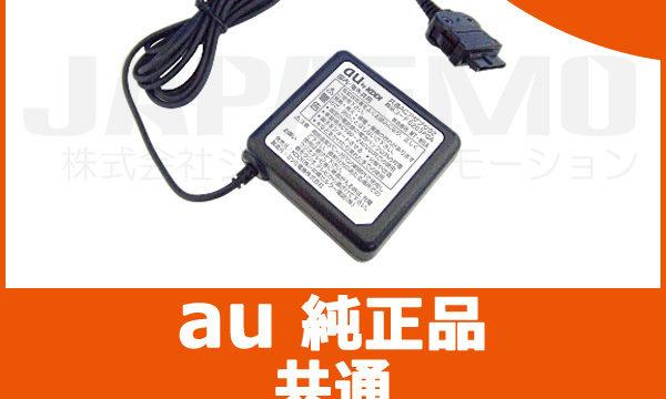 モバイルバッテリー・充電器