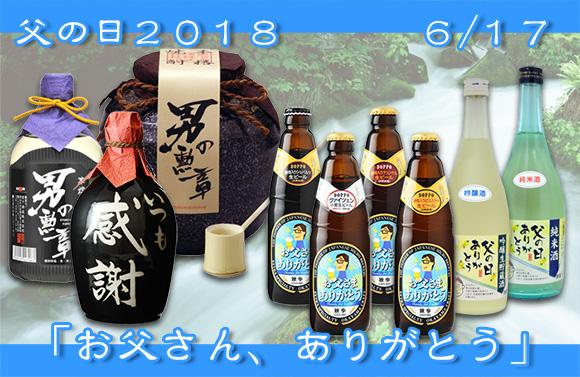 父の日ギフトのビールは父の日オリジナルラベルの岡山の地ビール独歩飲み比べセット。