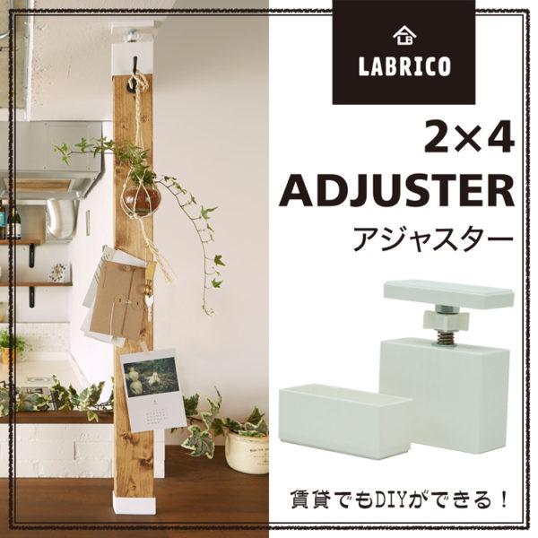 labrico(ラブリコ) 2×4アジャスター オフホワイト dxo-1