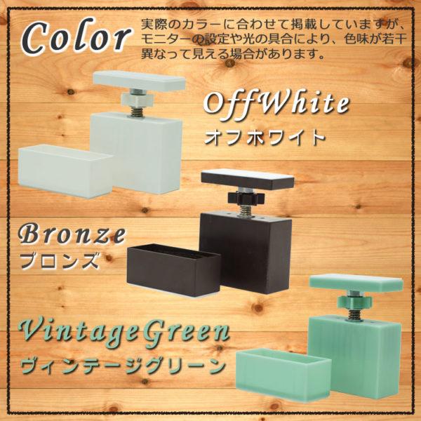 カラーはホワイト・ブロンズ・ヴィンテージグリーンの3色