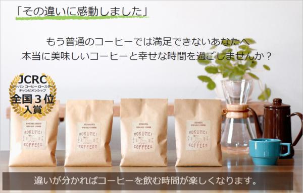 珈琲【ROKUMEI COFFEE CO.】ギフト アイスコーヒー リキッド