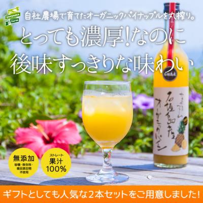 石垣島産プレミアム有機パイナップルジュース100%(500ml) 2本セット